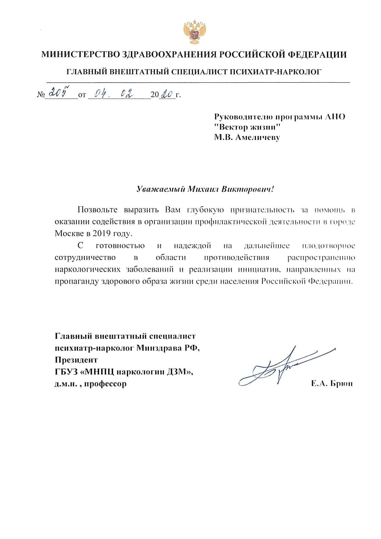 Амеличев Михаил Викторович 4