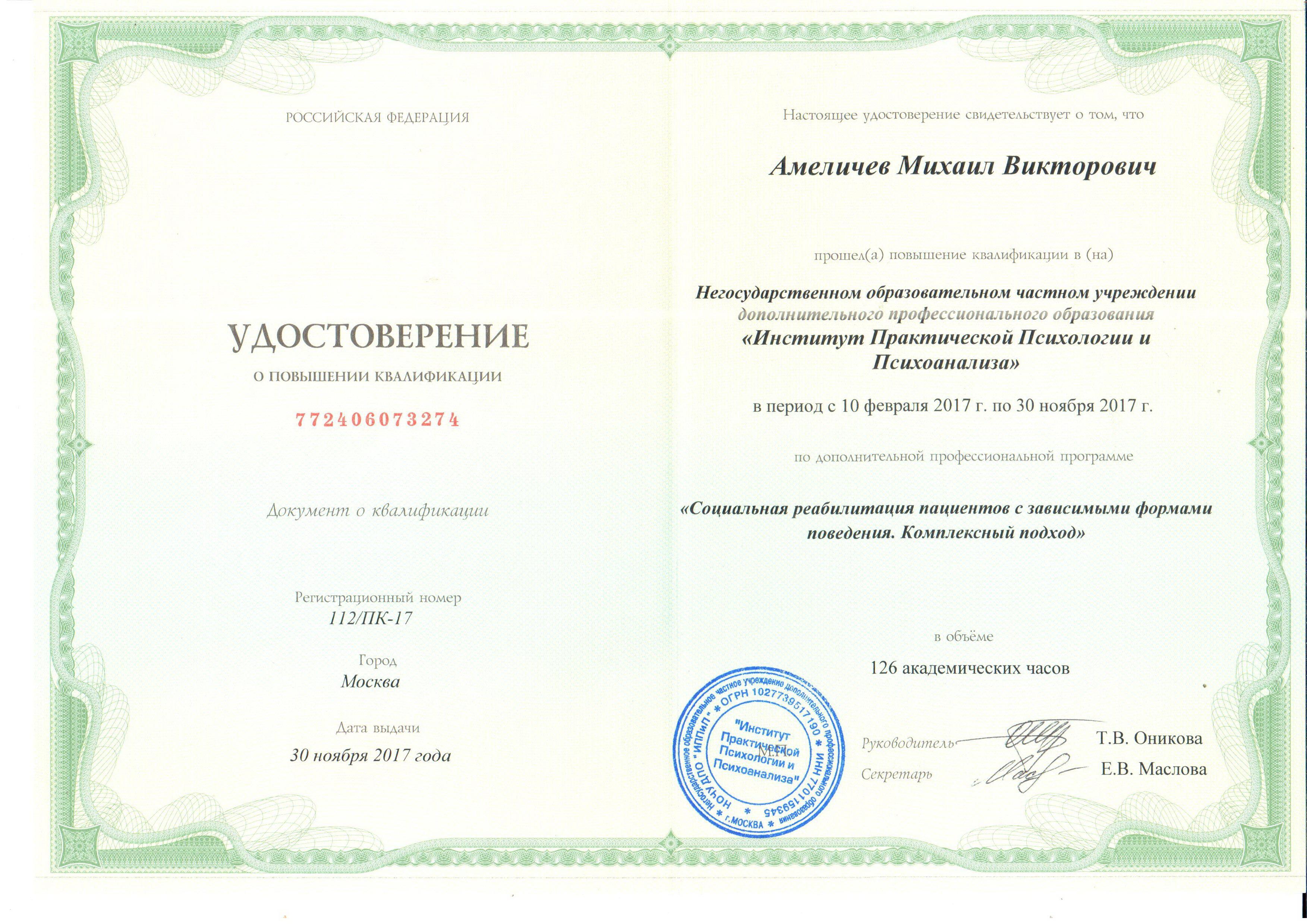 Амеличев Михаил Викторович 2