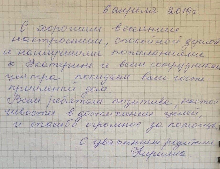 Отзыв родителей Кирилла о Центре реабилитации (Выписка Кирилла) 6