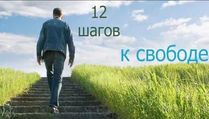 Программа 12 шагов 5