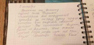 Отзыв родителей Кирилла о Центре реабилитации (Выписка Кирилла) 3