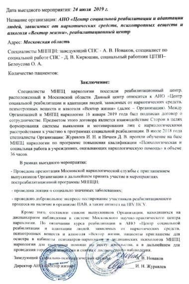 Московского научно-практического центра наркологии