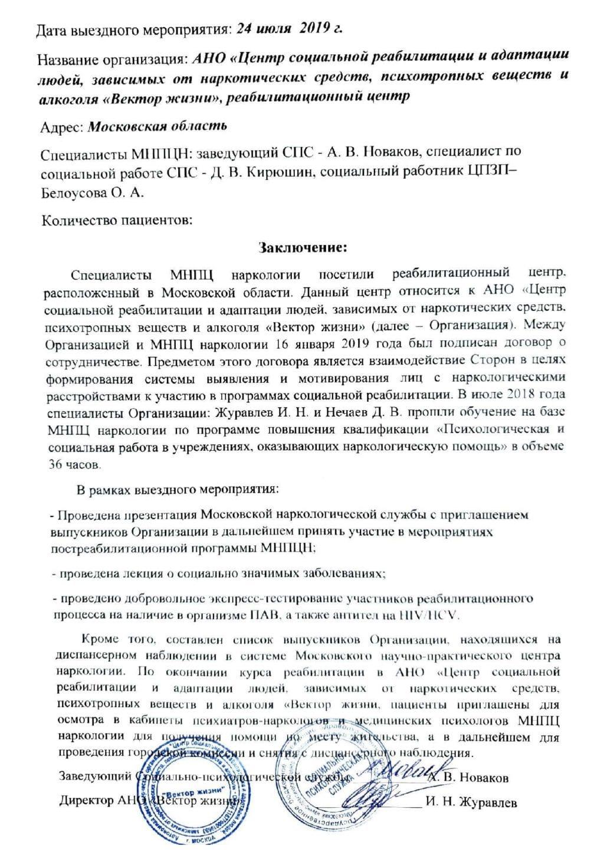 Наркологический реабилитационный центр в Москве 108