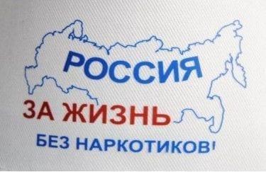 россия за жизнь без наркотиков