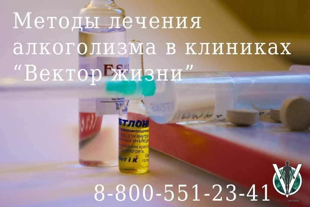 Методы лечения алкоголизма 1