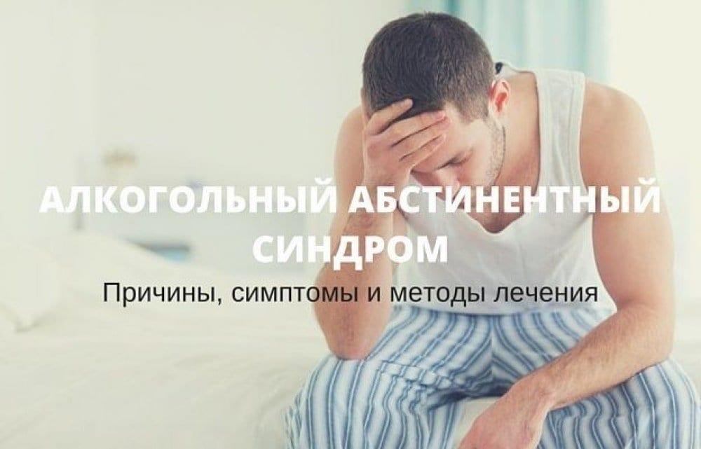Абстинентный синдром при алкоголизме 123