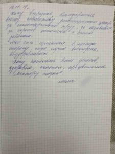 Отзыв родных Сергея 2