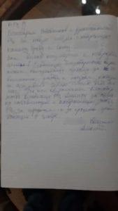 Отзыв родных Сергея 4