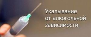 Кодирование от алкоголизма в Комсомольске 2