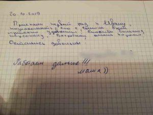 Отзыв родных Ивана о центре реабилитации 2