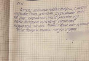 Выписка из РЦ. Алексей, отзыв ❤🙏 4