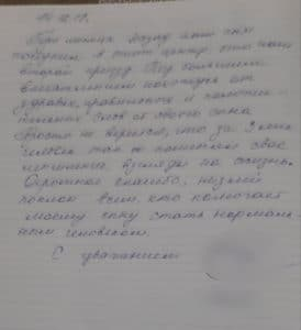 Отзыв родных Игоря о прохождении реабилитации 2
