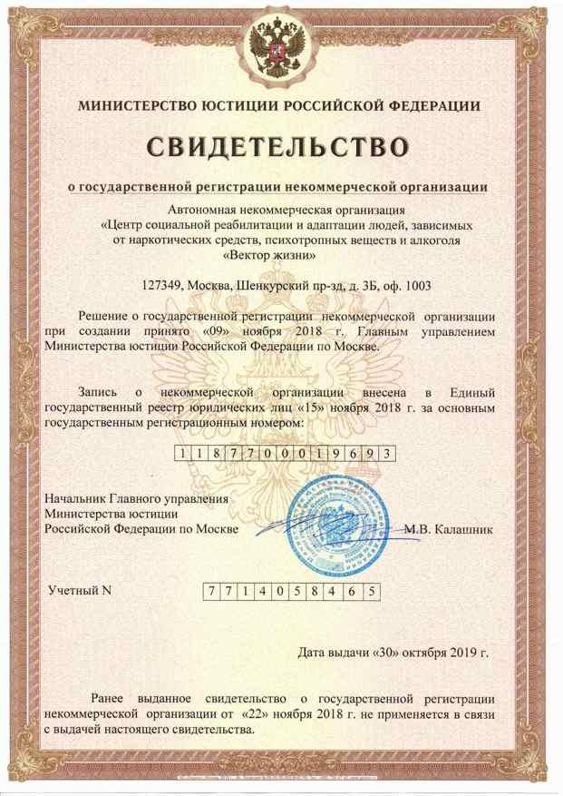 """Наркологическая клиника """"Вектор жизни"""" 89"""
