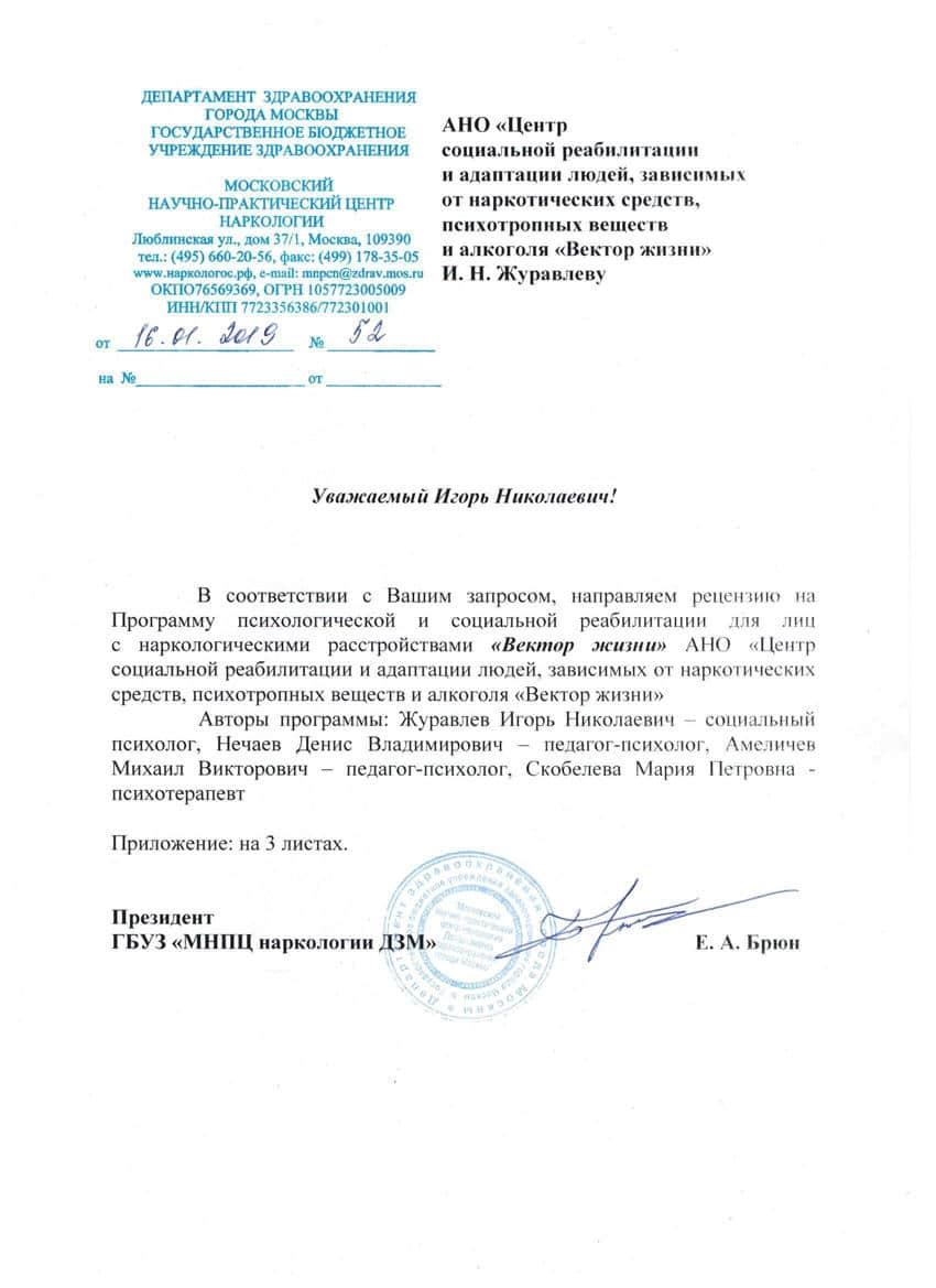 """Наркологическая клиника """"Вектор жизни"""" 90"""
