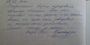 Приезд к АлександруК и отзыв ❤🙏 2