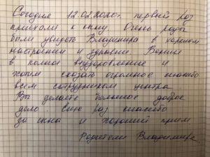 Родители Владимира отзыв 2