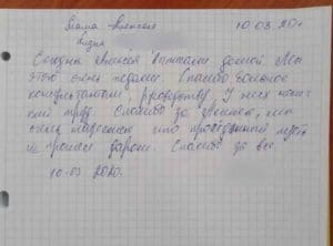 Выписка из РЦ. Алексей, отзыв ❤🙏 2
