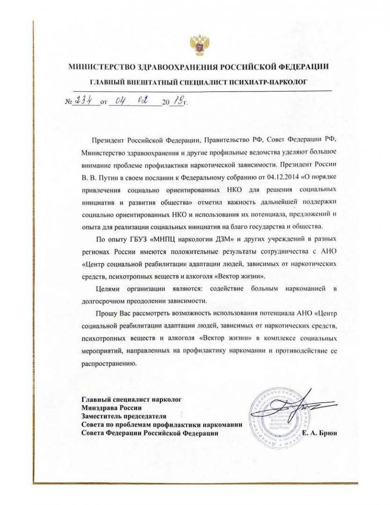 """Наркологическая клиника """"Вектор жизни"""" 91"""