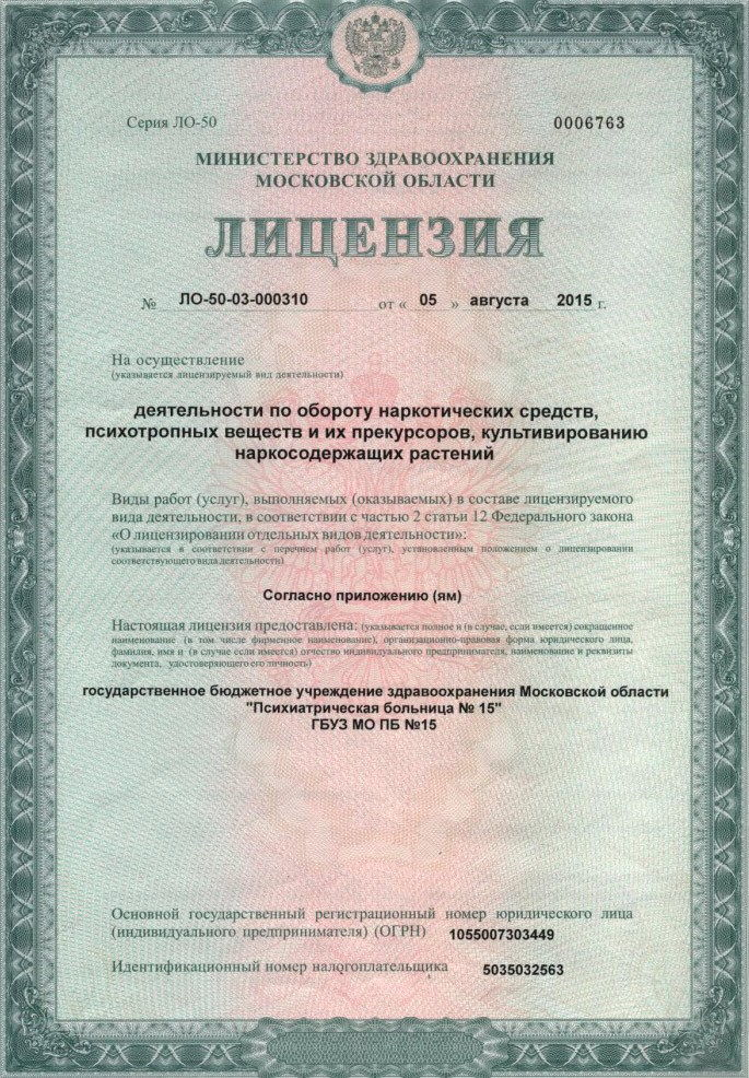 """Партнеры """"Вектор жизни"""", """"Психиатрическая больница №15"""" 2"""