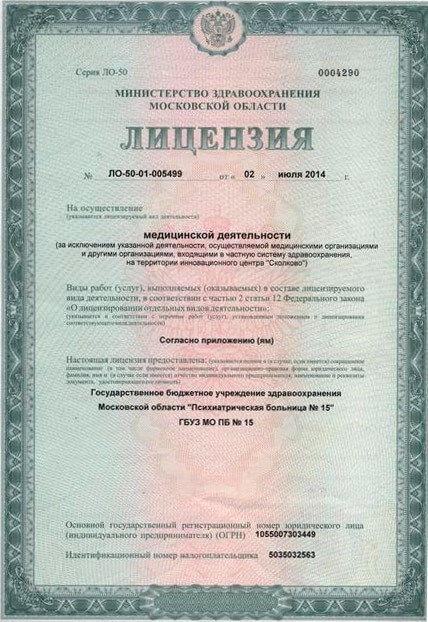"""Партнеры """"Вектор жизни"""", """"Психиатрическая больница №15"""""""