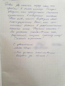 Отзыв родных Игоря о прохождении реабилитации 4