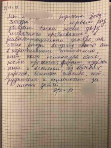 Отзыв родных Александра М. 9