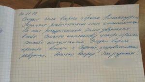 Приезд к АлександруК и отзыв ❤🙏 4