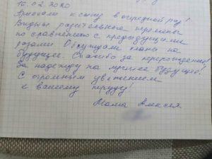 Приезд родных к Алексею и отзыв 2