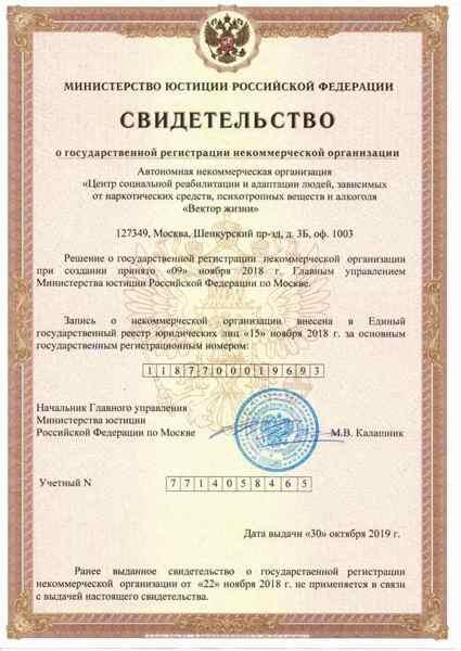 """Наркологическая клиника """"Вектор жизни"""" 83"""