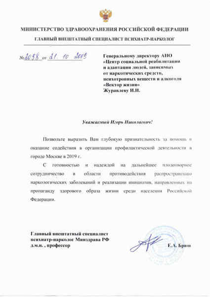"""Наркологическая клиника """"Вектор жизни"""" 82"""