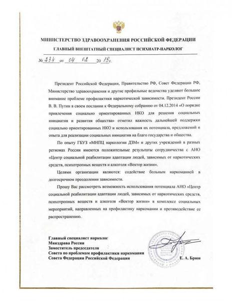 """Наркологическая клиника """"Вектор жизни"""" 81"""