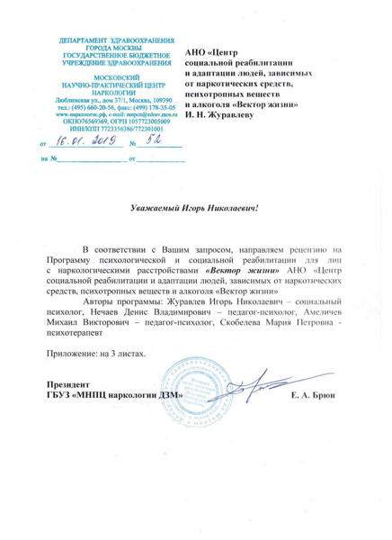 """Наркологическая клиника """"Вектор жизни"""" 84"""